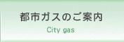 都市ガスのご案内